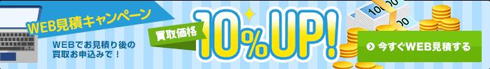 【新規会員様限定】WEB見積キャンペーン!買取価格10%UP!今すぐWEB見積する