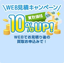 【新規会員様限定】WEB見積キャンペーン!買取価格10%UP!見積価格ご案内から3日以内の買取申込が対象