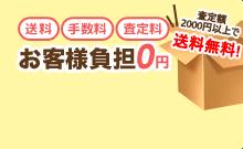 送料、手数料、査定料、お客様負担0円!梱包キットも無料!