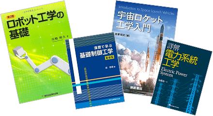 工学関連の学術書