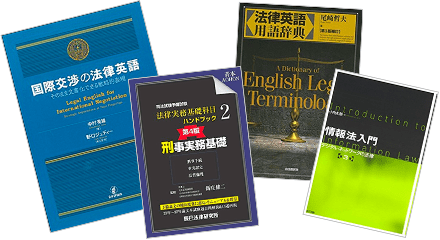 法律関連の学術書