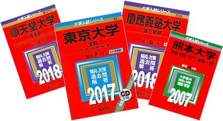 赤本(大学入試シリーズ)