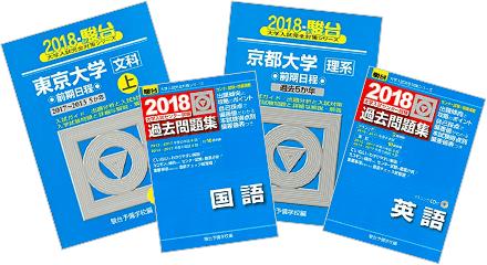 大学入試完全対策シリーズ(青本)