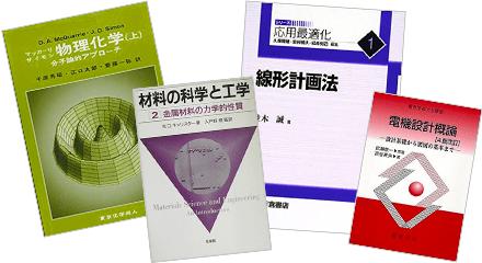 工学部の教科書