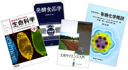 農学部の教科書