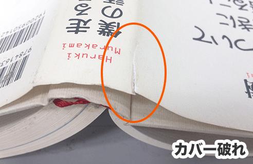 本のカバーが破れている/欠品している