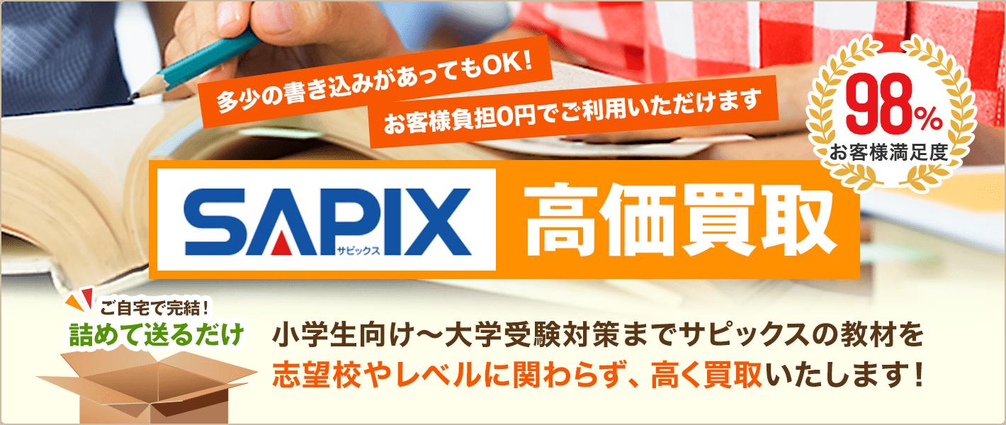 SAPIX(サピックス)を高価買取します!