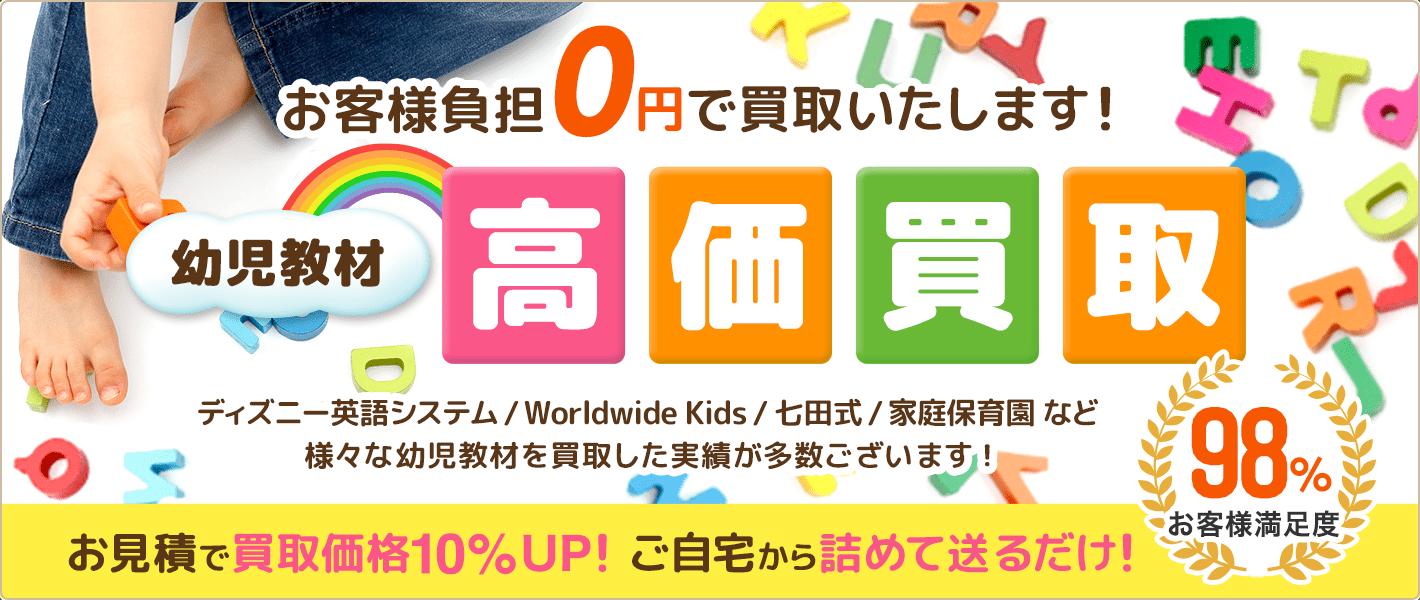 幼児教材を高価買取します!